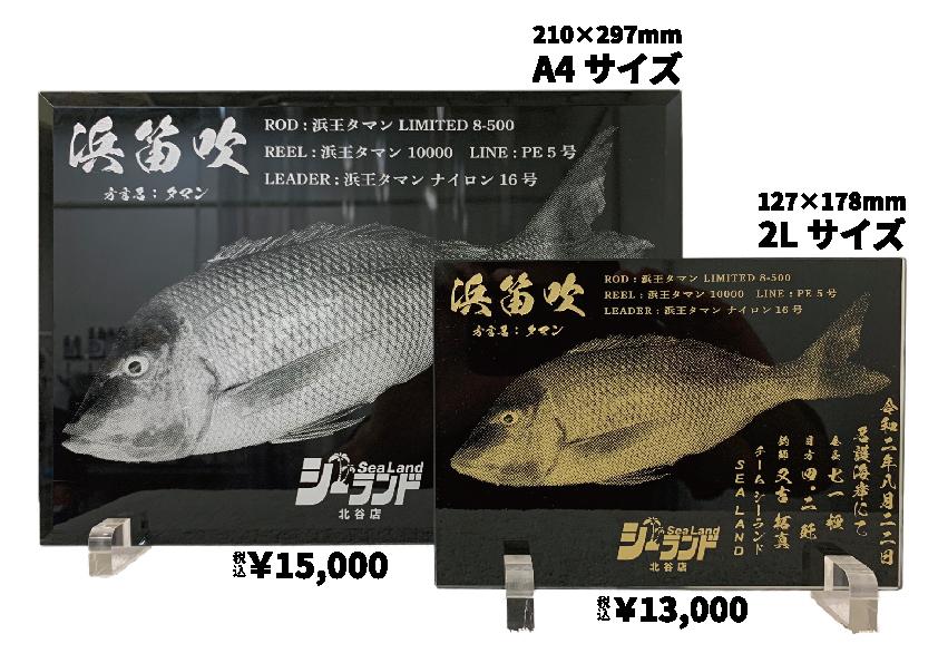 デジタル魚拓彫刻